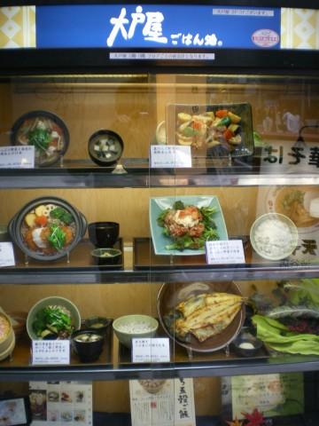 Shibuya Restaurantes