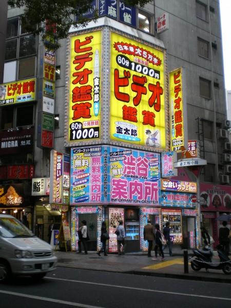 carteles japones