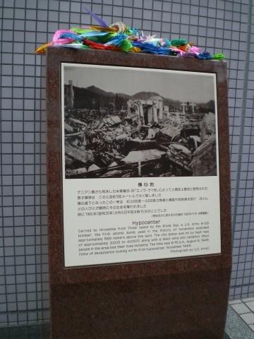 Donde cayo bomba atómica Hiroshima